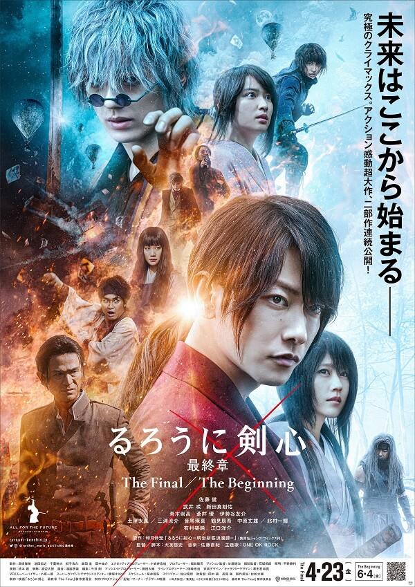 Rurouni Kenshin Live Action'Capítulo Final' - Trailer Legendado
