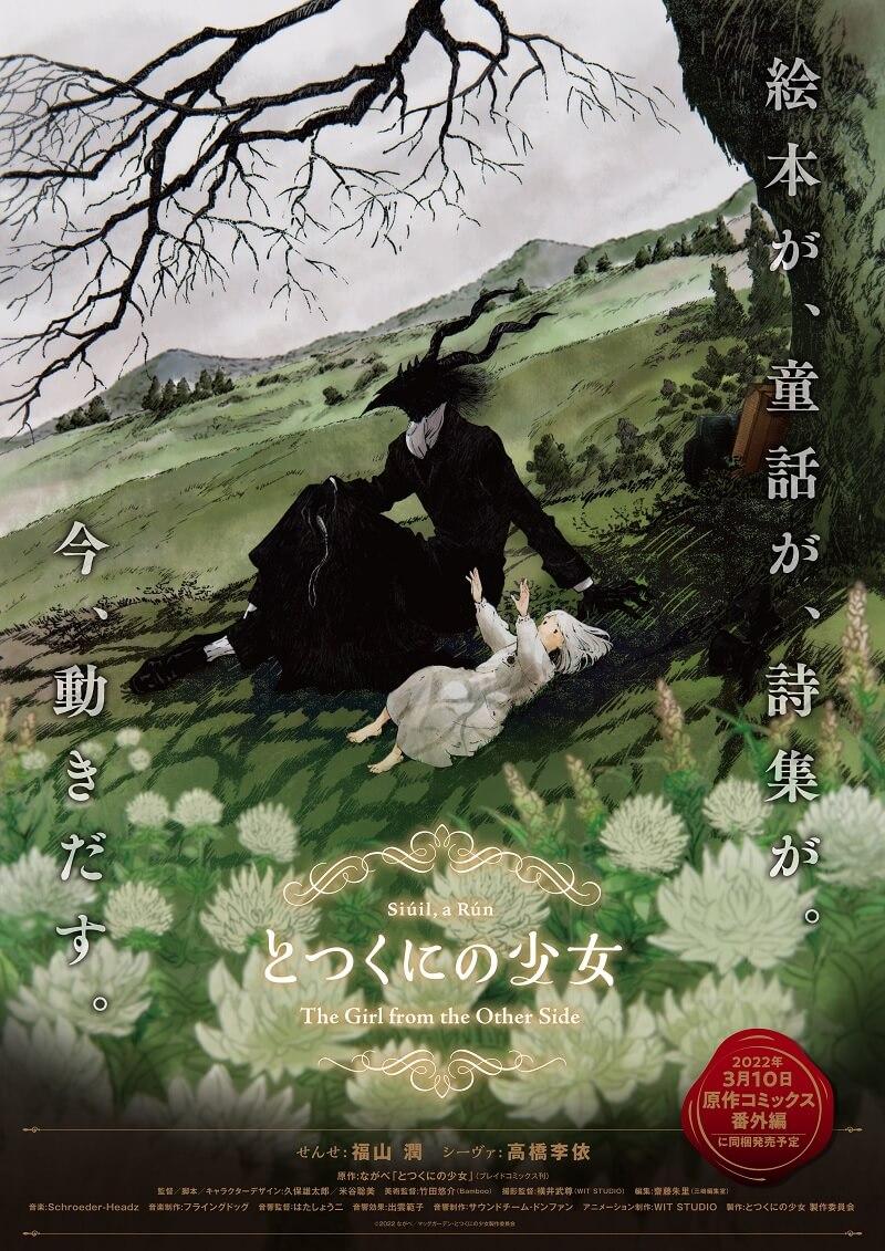 Totsuku ni no Shoujo - Manga vai receber novo OAD