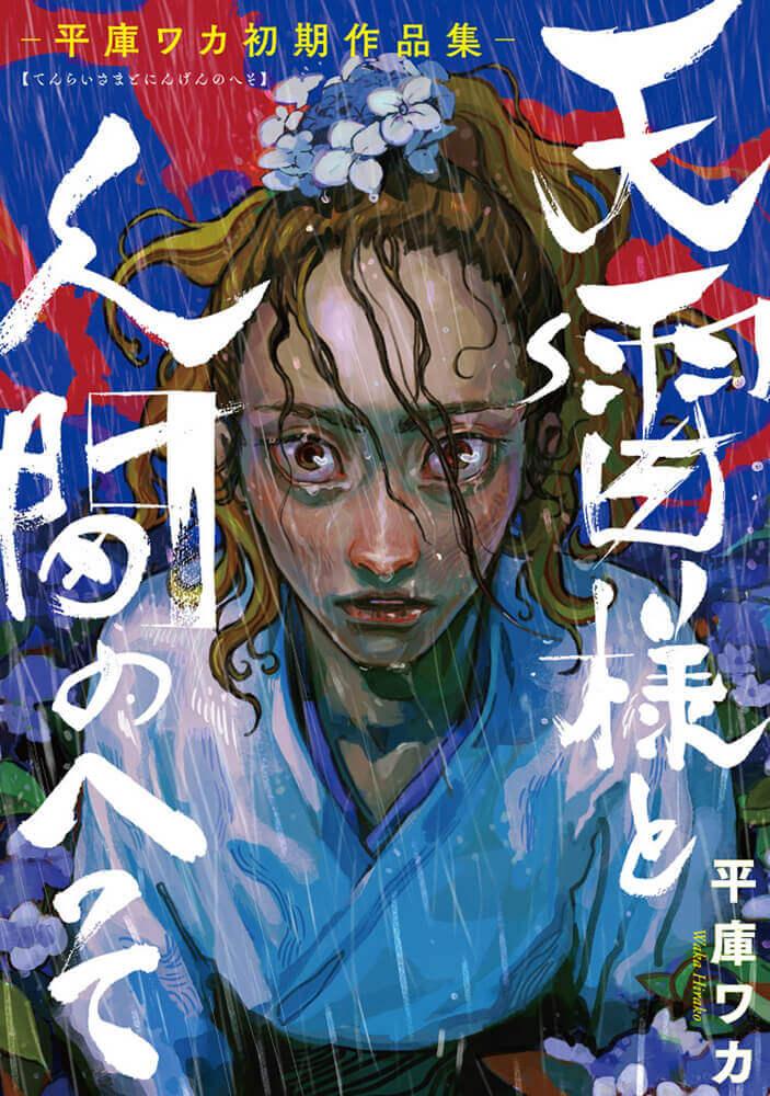 Mangaka de'My Broken Mariko' lança novo Manga
