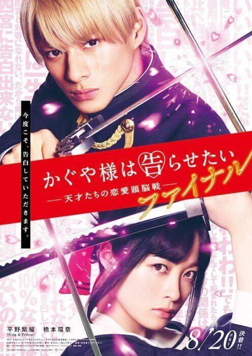 Kaguya-sama: Love is War - Live-Action revela Teaser