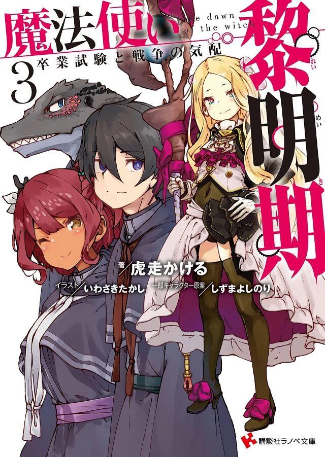 Mahoutsukai Reimeiki - Série light novel recebe adaptação Anime