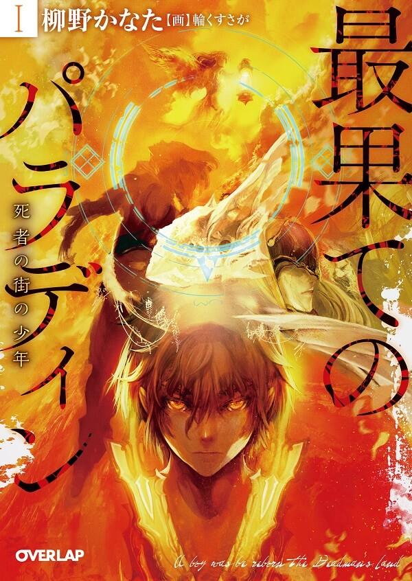 Saihate no Paladin - Light Novels recebem adaptação Anime