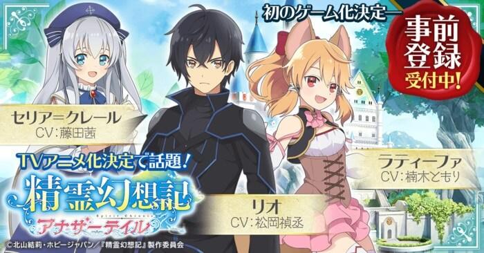 Seirei Gensouki - Anime revela Vídeo Promo Completo