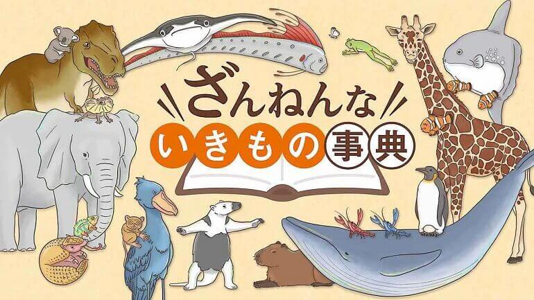 ZANNEN NA IKIMONO NO JITEN – ANIME RECEBE FILME EM 2022