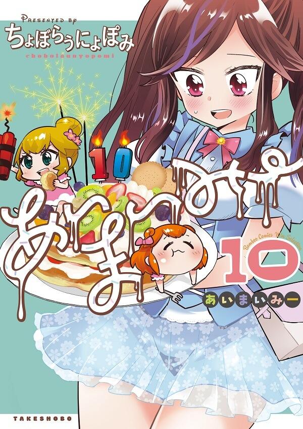 Ai Mai Mi - Manga termina no 11º Volume