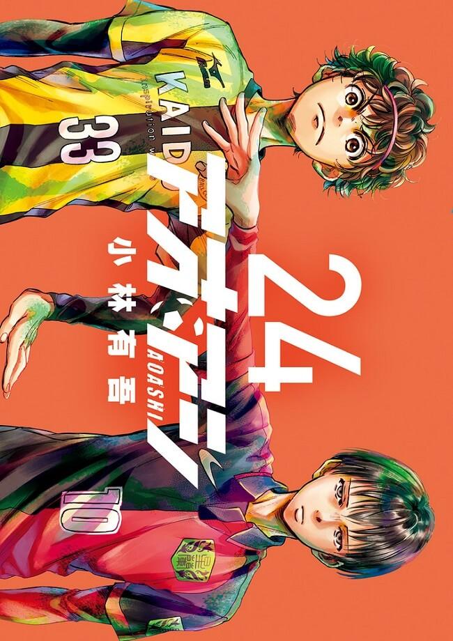 Ao Ashi - Manga seinen de futebol receberá Anime