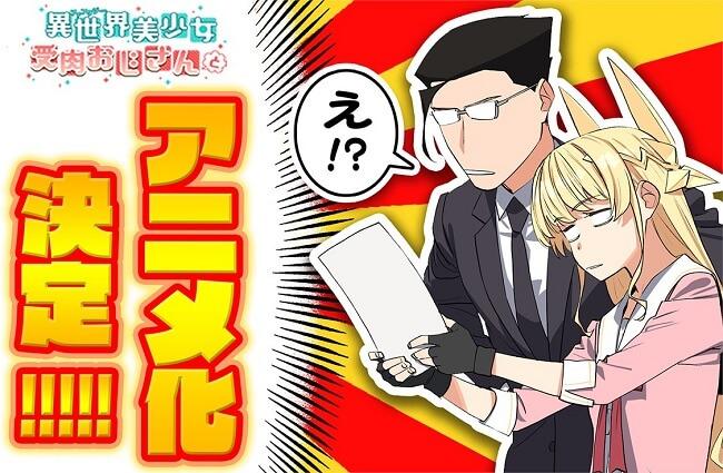 Fantasy Bishoujo Juniku Ojisan to - Manga recebe Anime