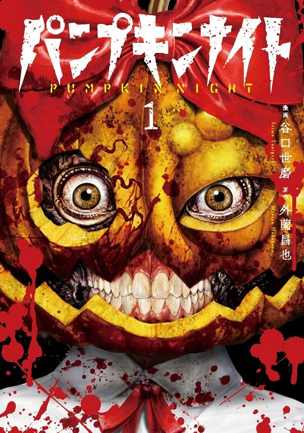 Pumpkin Night - Manga entra em Hiato