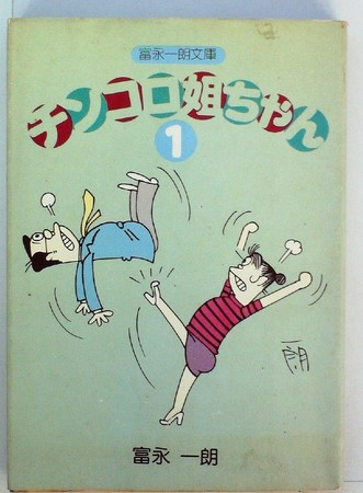 Mangaka Ichirō Tominaga Falece aos 96 Anos - Chinkoro Nee-chan