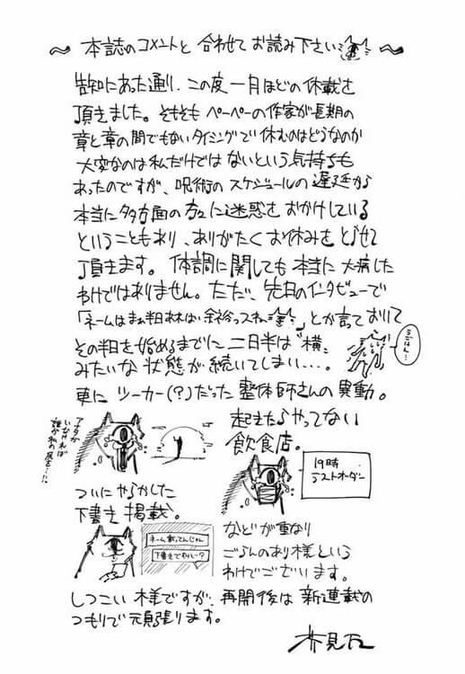 Jujutsu Kaisen - Manga indefinidamente em Hiato