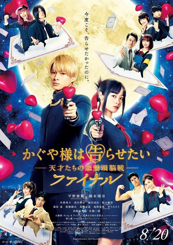 Kaguya-sama: Love is War – Sequela Live-Action revela Trailer
