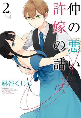 Naka no Warui capa manga 02 - TOP RomCom parte 01
