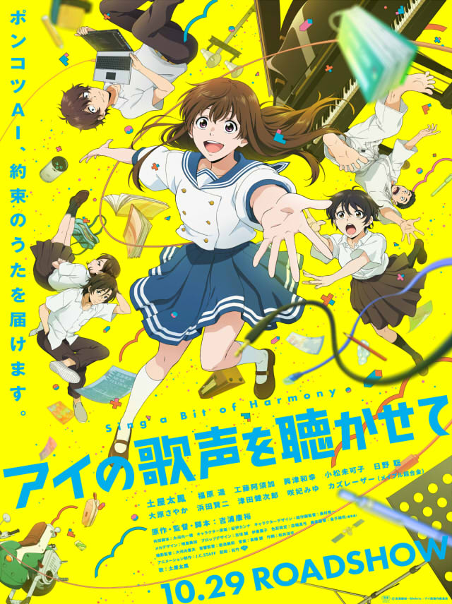 Ai no Utagoe o Kikasete - Filme Anime revela Novo Trailer