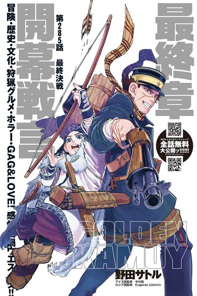 Golden Kamuy - Manga entra no Arc Final