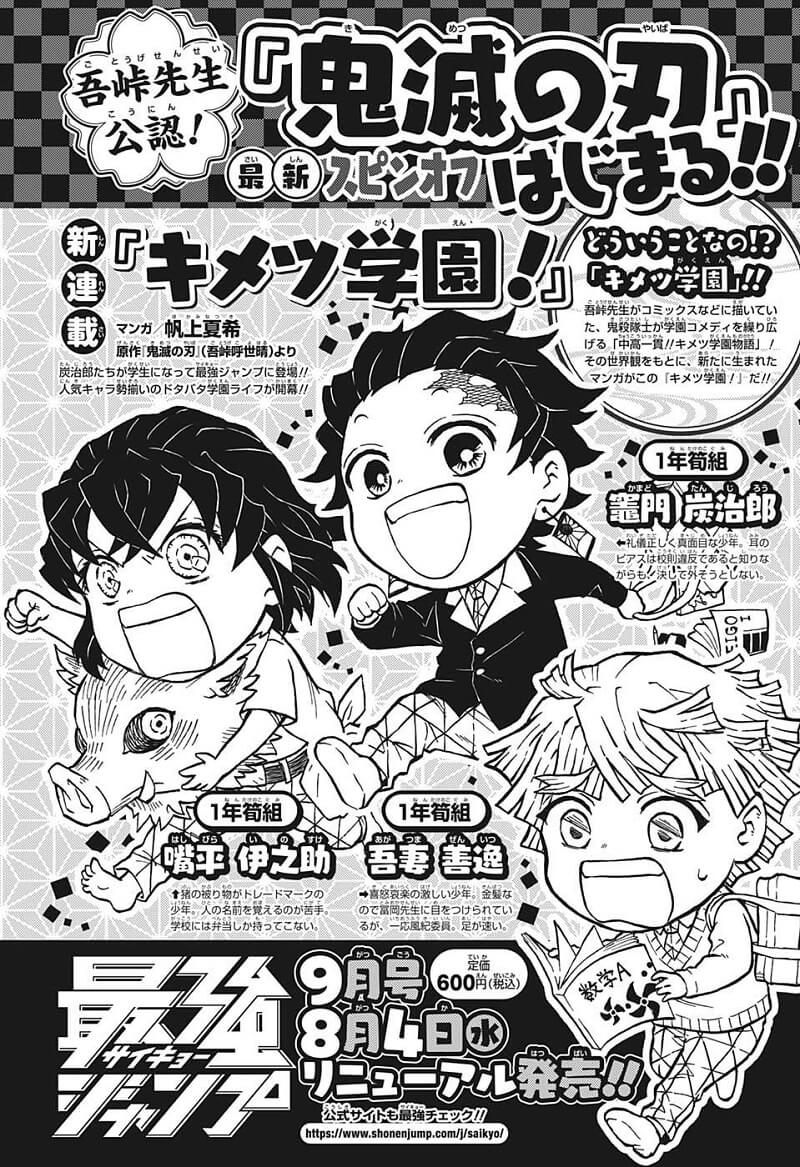 Kimetsu Gakuen - Curtas anime spinoff inspira Manga