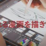 Shonen Jump+ inicia Reality-Show para encontrar o próximo grande mangaka