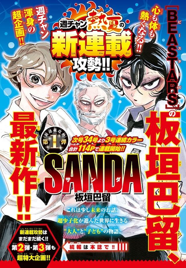 Mangaka de BEASTARS vai lançar Novo Manga | Sanda