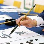 5 Curiosidades sobre a arte da escrita japonesa