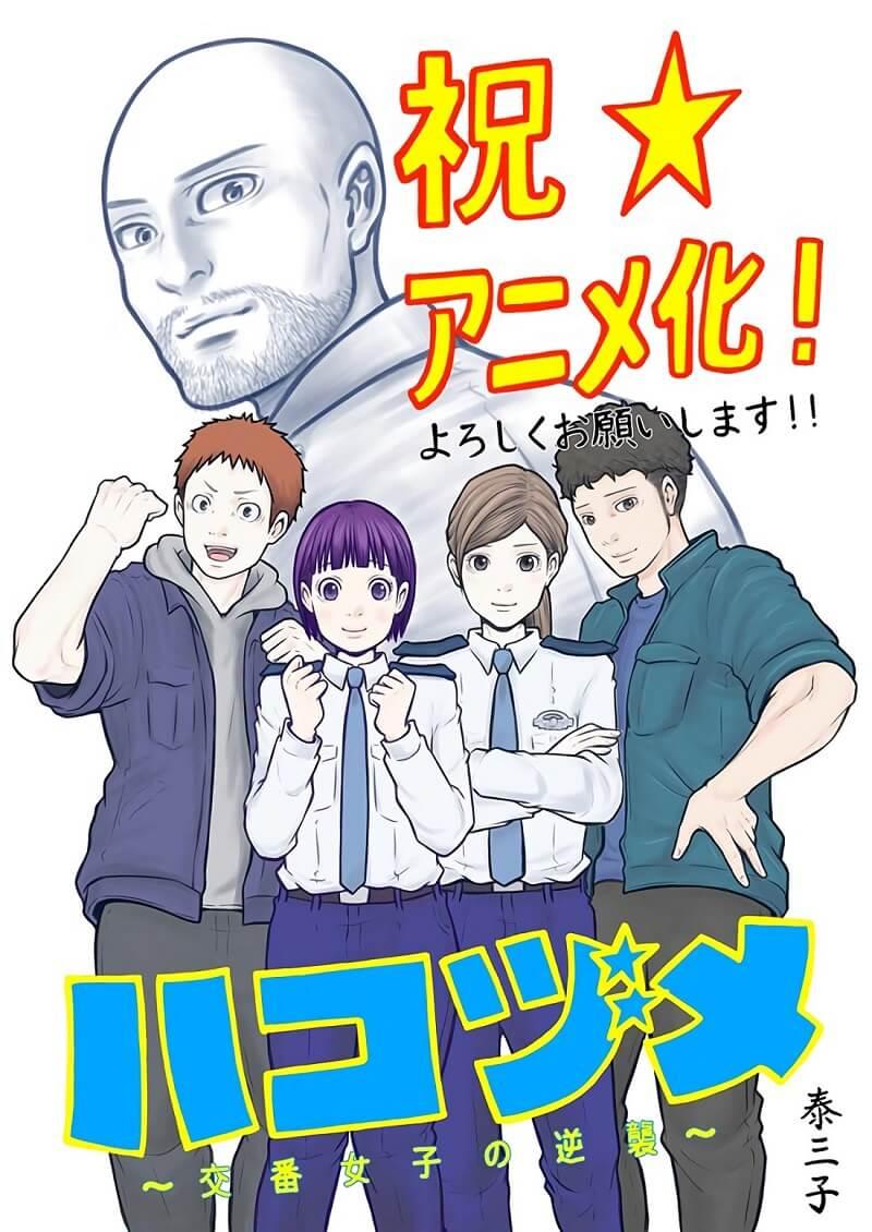 Hakozume - Manga de Comédia recebe Anime para 2022