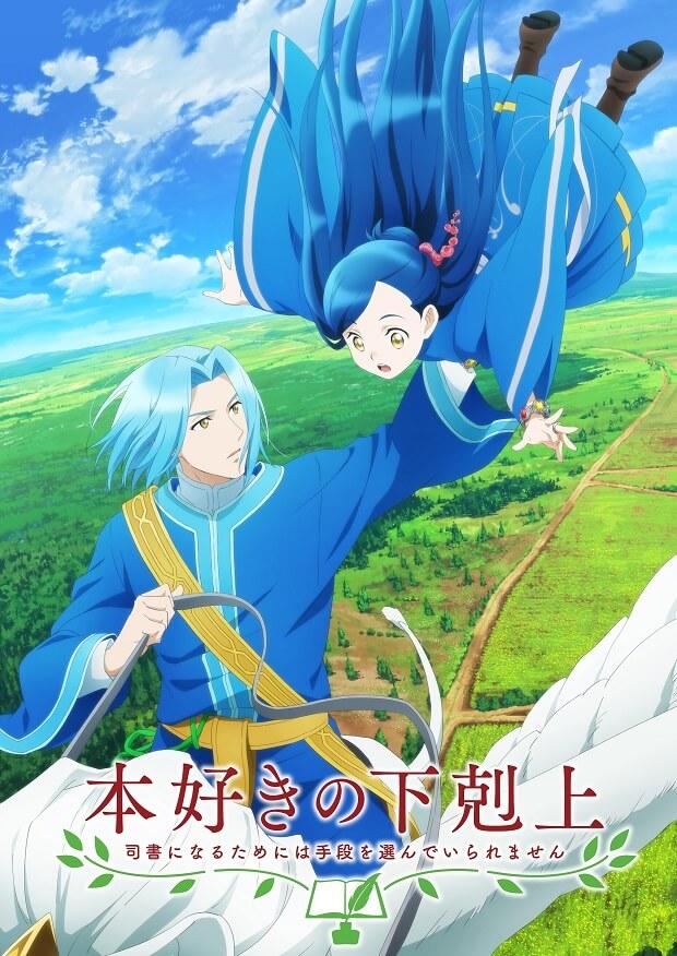Honzuki no Gekokujou - 3.ª Temporada revela Estreia