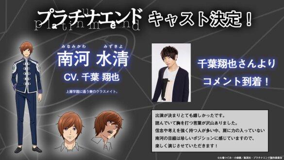 Platinum End - Anime revela Dia de Estreia