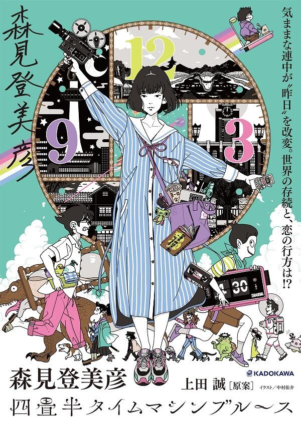 Tatami Galaxy - Novel Sequela recebe Anime