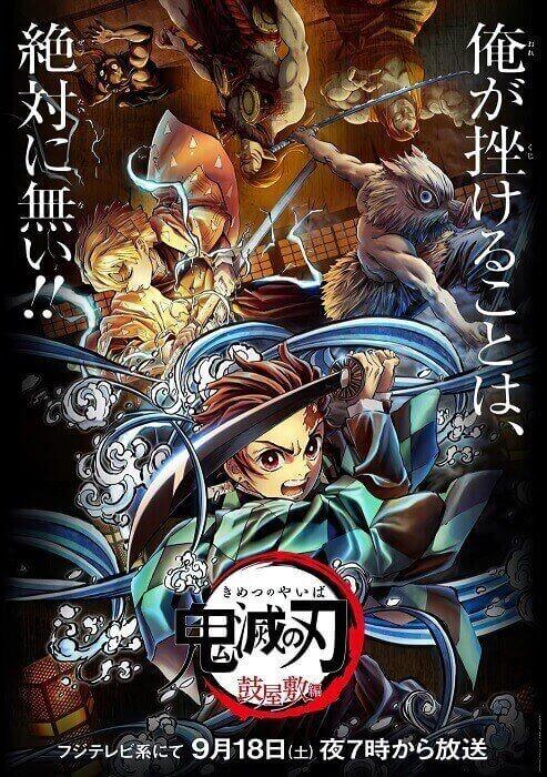kimetsu no yaiba segunda temporada demon slayer poster retransmissão fuji tv