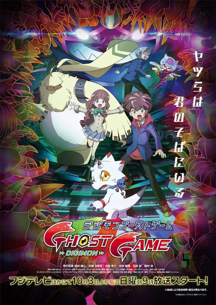 Digimon Ghost Game - Anime revela Estreia e Vídeo Promo