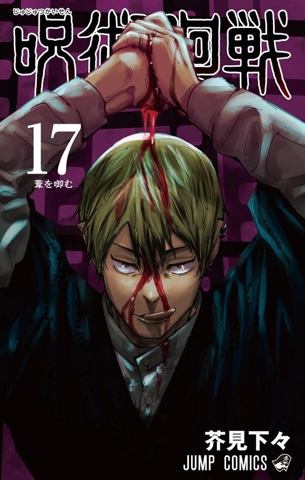 Capa manga Jujutsu Kaisen volume 17 revelada